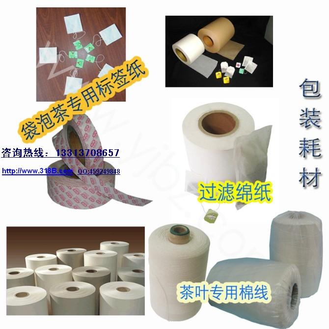 茶叶过滤纸、棉线、标签线.jpg