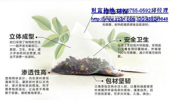 SJB三角茶包样品.jpg